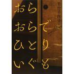 【1月下旬頃入荷予定】おらおらでひとりいぐも  著:若竹 千佐子  河出書房新社 【第54回文藝賞】
