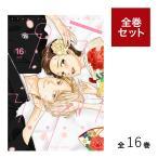 【9月下旬発送予定】プロミス・シンデレラ全巻セット【1〜13巻】