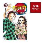 鬼滅の刃 1〜23巻 全巻セット  通常版