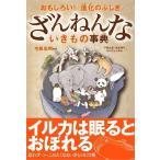 umd-tsutayabooks_gift9784471103644j