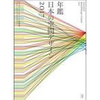 年鑑日本の空間デザイン2017