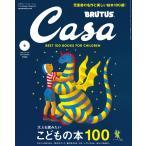 Casa BRUTUS (カーサ・ブルータス) 2020年 09月号 [雑誌]/マガジンハウス