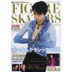 フィギュア・スケーターズ 12 FIGURE SKATERS Vol.12 2018年11月号