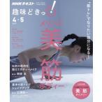 趣味どきっ!「筋トレ」でなりたい自分になる!メリハリ美筋ボディー NHK出版
