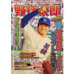 野球太郎 No.031 2019夏の高校野球&ドラフト特集号 廣済堂出版