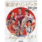 「東京オリンピック 激闘の記録」の画像