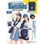 「YOKOHAMA DeNA BAYSTARS SPECIAL BOOK」 宝島社