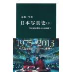 日本写真史 下 - 安定成長期から3・11後まで