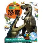 恐竜   新訂版 講談社 小林快次