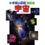 小学館の図鑑  NEO  宇宙