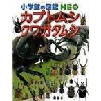 カブトムシ・クワガタムシ  小学館 図鑑NEO