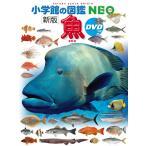 小学館の図鑑NEO 魚 DVDつき