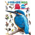 小学館の図鑑NEO 鳥 DVDつき
