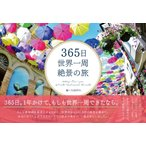 Yahoo!梅田 蔦屋書店 ヤフー店365日世界一周 絶景の旅