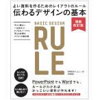 〔増補改訂版〕 伝わるデザインの基本 よい資料を作るためのレイアウトのルール