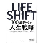 LIFE SHIFT  ライフシフト 100年時代の人生戦略 リンダ・グラットン著/アンドリュー・スコット著/池村 千秋訳