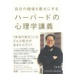 Yahoo!梅田 蔦屋書店 ヤフー店ハーバードの心理学講義  自分の価値を最大にする