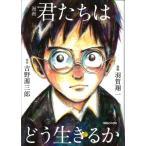 漫画 君たちはどう生きるか 原作:吉野源三郎  画:羽賀翔一 マガジンハウス