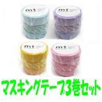 カモ井 マスキングテープmt 3巻セット 桃/黄/水/紫 セット