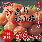 味小梅 900g(300g×3個) 【送料無料】 ぷち訳あり、小梅、梅干し、紀州産小梅、