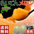 メロン めろん 北海道 らいでんメロン 赤肉 2玉 (約1.8kg×2玉) 化粧箱 送料無料