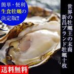 新昌ブランドの殻付牡蠣・ハーフシェル 10枚(5枚入×2パック)※送料無料【冷凍生食用】