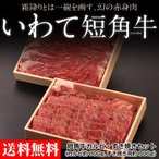 いわて短角牛のカルビ・すき焼きセット(カルビ約800g、すき焼き用約800g) 産地直送/送料無料/冷蔵