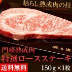 《送料無料》門崎熟成肉 特選ロースステーキ 150g×1枚 ※冷凍