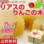 リアスのりんごの木(りんごのバームクーヘン)1個 900g前後/送料無料/冷蔵/ギフト
