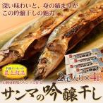 【メーカー最上級品】特製ダレで旨味凝縮!サンマの吟醸干し 8尾(2尾×4袋)送料無料 冷凍
