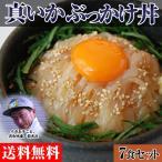 三陸産 イカ王子の作る 『真いかぶっかけ丼』 小分け約70g×7食 ※送料無料/冷凍