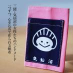 気仙沼 GANBAARE 手作り帆布 ふかひれちゃんブックカバー (ピンク) 送料無料