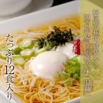 400年続く伝統の味 「白石温麺(うーめん)」  計12食 約100g×4本×3袋  送料無料 常温/ギフト
