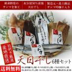 目利き厳選 天日干し干物 6種セット 送料無料 岩手県 / ギフト / 冷凍