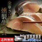 石巻でしか水揚げされない「金華サバの生ハム」6枚セット ※送料無料/冷凍