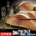 魚 - 石巻でしか水揚げされない「金華サバの生ハム」お試し3枚セット ※送料無料/宮城県