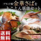 お中元 御中元 ギフト 送料無料 さば サバ 鯖 金華さば ブランド鯖 金華さばをとことん堪能セット 冷凍