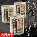 剥きたて牡蠣の極上エキスの水煮缶 お試し3缶セット 送料無料 /宮城県/常温○