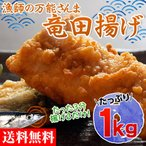 其它 - 網元・漁師が作る万能さんまの竜田揚げ たっぷり1キロ 送料無料/冷凍〇