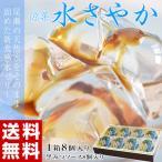 《送料無料》尾瀬の天然水をそのまま固めた水ゼリー 涼菓「水さやか」二種のソース付 ※常温○ /ギフト