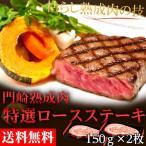 《送料無料》門崎熟成肉 特選ロースステーキ 150g×2枚 ※冷凍