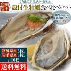 宮城&岩手 殻付生牡蠣食べ比べセット 各5枚 合計10枚 牡蠣酢と軍手、殻剥き用ナイフ付/送料無料