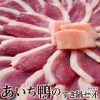ギフト お歳暮 かも 鴨 カモ 愛知県産 あいち鴨鍋セット 3〜4人前(鴨胸肉70g×4P、つくね10個、ガラミンチ500g、鍋専用タレ200g、おまけで鴨脂)冷凍