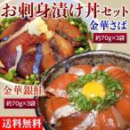 本田水産が作る、本格海鮮丼!「お刺身漬け丼セット(金華さば・金華銀鮭)」各3食 計6食 ※冷凍/送料無料