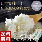 《送料無料》平成29年度 福島県産新米 天栄米栽培研究会の「GPR特別栽培米天栄米」5kg ※精米