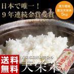 《送料無料》平成29年度 福島県産新米 天栄米栽培研究会の「漢方環境農法天栄米」5kg ※精米