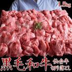 《送料無料》A5ランク限定! 仙台牛切り落とし 計1.5キロ(500g×3パックセット) ※冷凍 【冷凍同梱可】