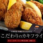 宮城県産 牡蠣好きたちが作る「こだわりのカキフライ」〜カレーとガーリック味〜 化粧箱 1箱:10粒入り