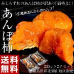 《送料無料》福島県会津若松産 会津みしらず柿を使用した「あんぽ柿」 230gx2袋(合計460g)