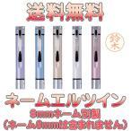 シャチハタ ネームエル ツイン ネームペン用ネーム 別製品